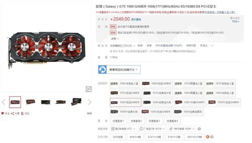 怒降150元 影驰GTX 1060京东2049元