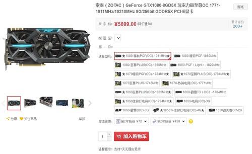 性能强悍 索泰GTX1080京东售价5699元