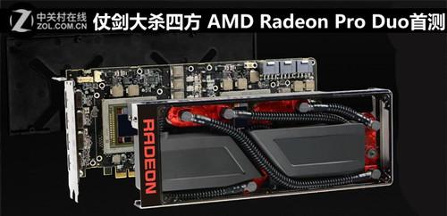 AMD Radeon Pro Duo首测 仗剑大杀四方
