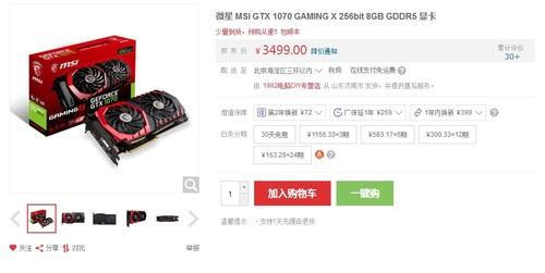 红龙信仰灯 微星GTX 1070京东3499元