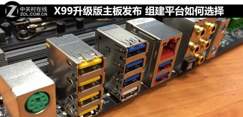 X99升级版主板发布 组建平台如何选择