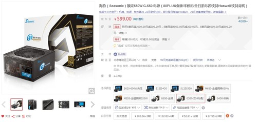 双卡交火必备 海韵G-550电源京东599元