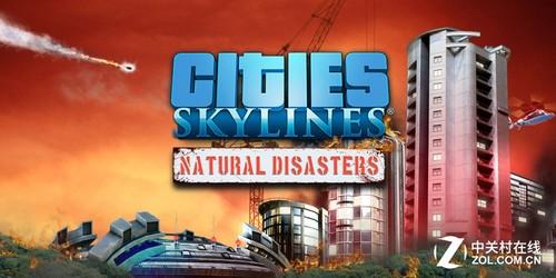 《都市:天际线》新自然灾害DLC上线