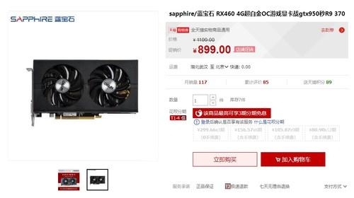 大显存性能强 蓝宝石RX 460天猫899元