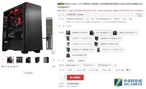 沉稳展现 安钛克P110机箱京东售549元