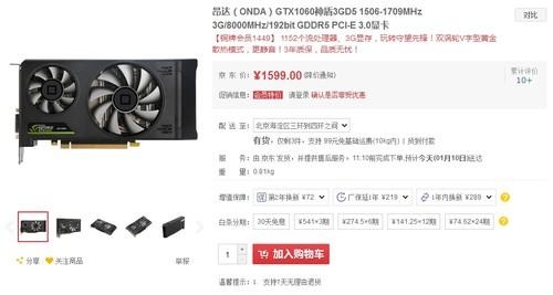 超值性能显卡 昂达GTX1060仅售1499元