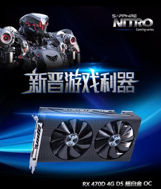 性能够强悍 蓝宝石RX 470D现售1349元