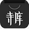 1.11佳软推荐:奢侈品购物App 女性最爱