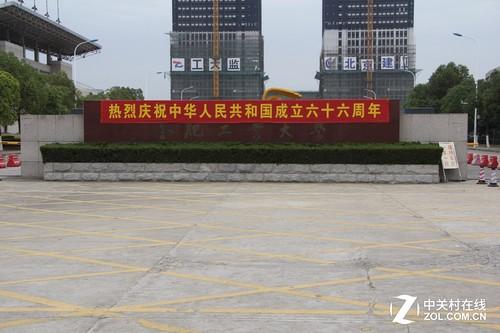 合肥工业大学站顺利闭幕