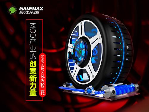 MOD箱的创意新力量 GAMEMAX风火轮二代