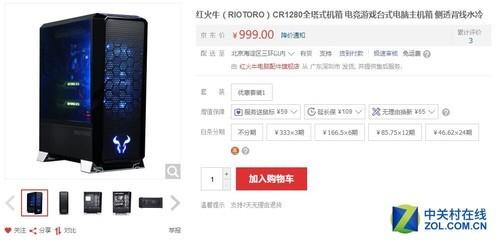 美国电竞 红火牛CR1280全塔机箱售999元