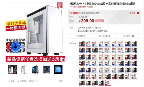 性能游戏机箱 航嘉MVP2天猫仅售209元