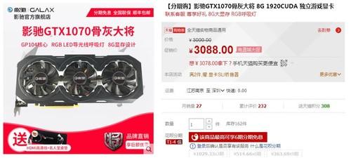 2K游戏神器 影驰GTX 1070热售3088元