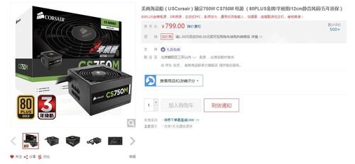 性能游戏电源 海盗船CS750M电源799元