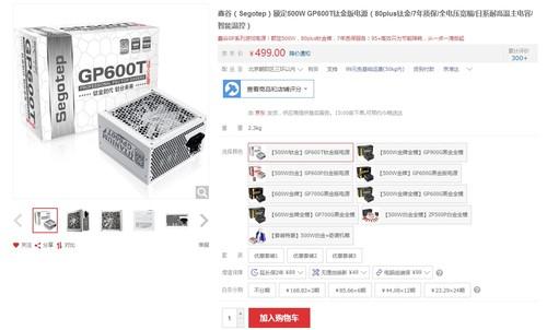 钛金牌认证 鑫谷GP600T钛金牌游戏电源