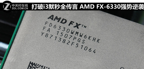 打破i3默秒全传言 AMD FX-6330强势逆袭