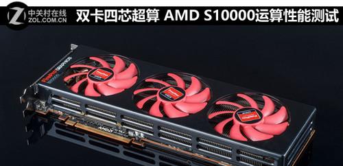 双卡四芯超算 AMD S10000运算性能测试