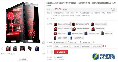 炫光酷黑 长城V200RGB机箱京东259元
