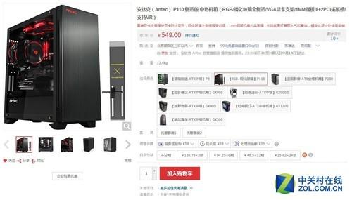 红黑双色 安钛克P110机箱京东549元