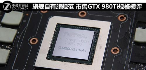 市售GTX 980Ti规格横评 旗舰自有旗舰范