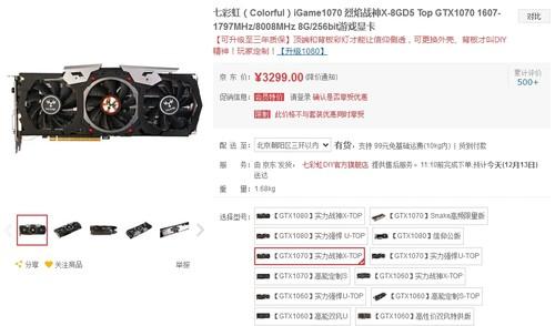 畅玩主流游戏 七彩虹GTX1070仅3299元