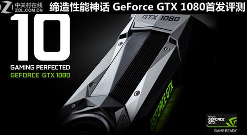 GeForce GTX 1080首发评测 缔造性能神话