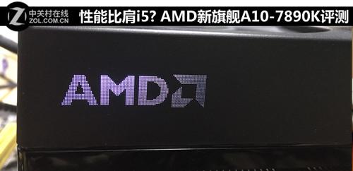 性能比肩i5? AMD新旗舰A10-7890K评测