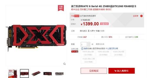 千元性能游戏U 迪兰RX 470京东售1399元