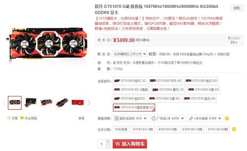 炫酷红色灯效 耕升GTX1070G魂售3499元