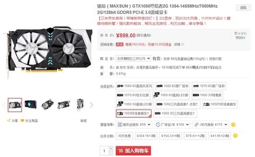 主流游戏显卡 铭瑄GTX 1050京东899元
