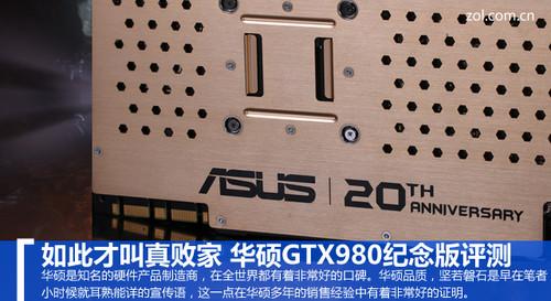 华硕GTX980纪念版评测 如此才叫真败家
