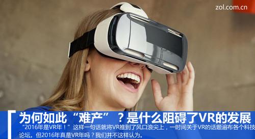 """为何如此""""难产""""?是什么阻碍了VR的发展"""