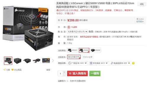 额定功率550W 海盗船VS550电源售299元