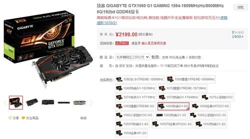 甜品级性能卡 技嘉GTX 1060售2199元
