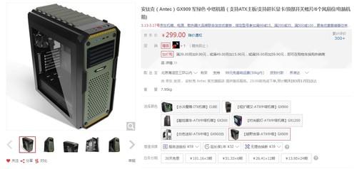 军绿色配色 安钛克GX909京东售299元