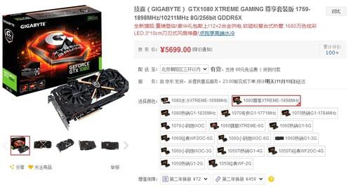 顶级游戏显卡 技嘉GTX 1080仅售5699元