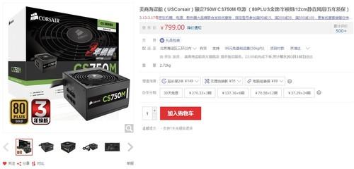 高端游戏电源 海盗船CS750M促799元