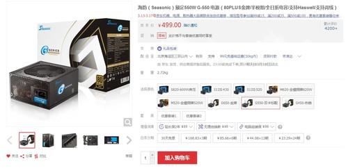 高效金牌供电 海韵G-550电源京东499元