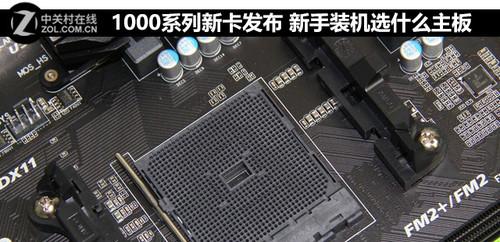 1000系列新卡发布 新手装机选什么主板