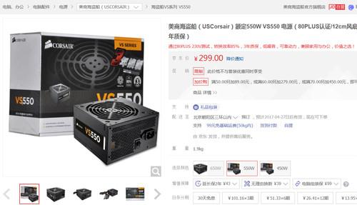 稳定游戏平台 海盗船VS550电源售299元