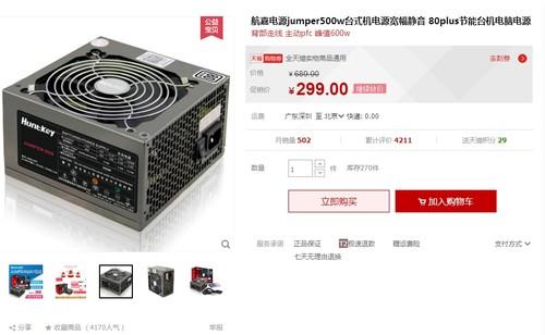 性能电源 航嘉Jumper500W电源天猫299元