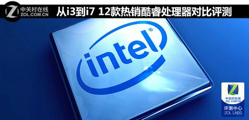 从i3到i7 12款热销酷睿处理器对比评测