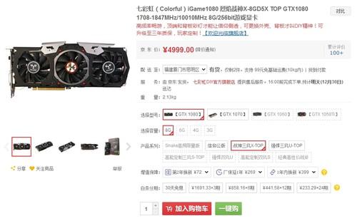 顶级游戏显卡 七彩虹iGame1080售4999元