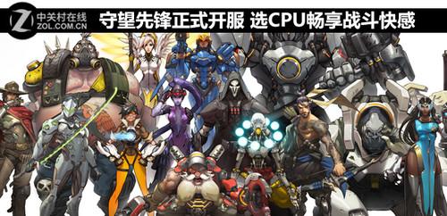 intel_cpu频道-中关村在线