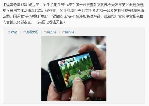 色色91_扫黄打非深入应用商店 91等游戏平台被查