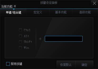 按键功能设计页面