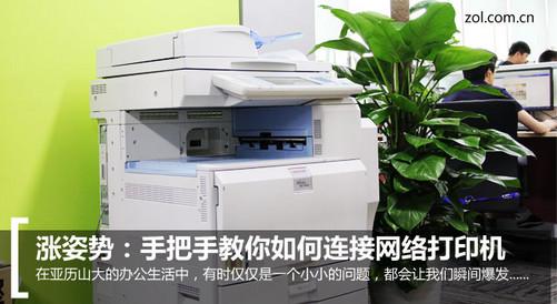 办公室网络打印机word文档打印但CAD图cad2013步骤破解图片