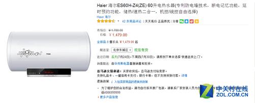 海尔es60h-z4(ze)电热水器