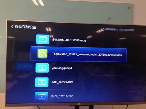 小米电视u盘安装软件