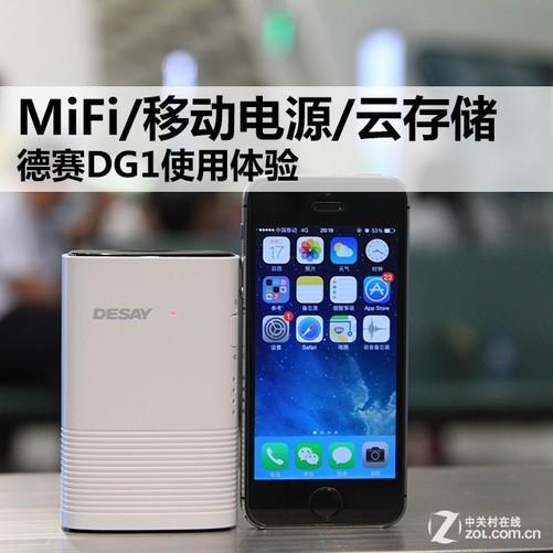 mifi/移动电源/云存储